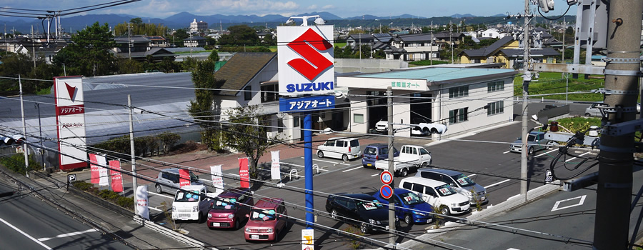 浜松市 カーリース 自動車販売 | 亜細亜オート有限会社 | 新車 中古車 車検 修理