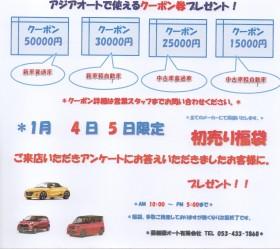 2016 新春初売り大商談会開催